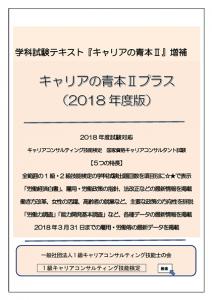 キャリアの青本Ⅱプラス(2018 年版)