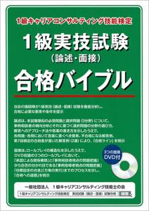 1級実技試験(論述・面接)合格バイブル(3つの面接DVD付)