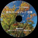 1級実技試験(論述・面接)合格バイブル DVD