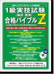 1級実技試験(論述・面接)合格バイブルZ(合格者の再現DVD付)