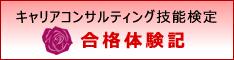 キャリアコンサルティング技能検定 合格体験記